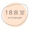 18食堂♥