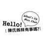 Hello 陳氏姐妹有事嗎?