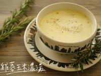 雞蓉玉米奶油濃湯[鑄鐵鍋料理]