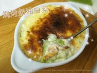♥焗烤奶油白菜♥