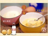 蛋白燉奶 & 鮮奶燉蛋
