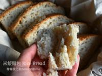 用米飯做麵包~超軟Q的米飯麵包