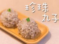 簡單宴客菜 - 珍珠丸子