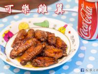 港式簡易家常菜 - 可樂雞翅