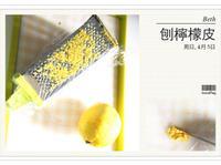 簡單刨檸檬皮方法