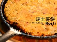 【差不多食譜】瑞士薯餅 Rösti