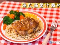 茶餐廳美食 - 港式蒜蓉汁雞排