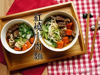 紅燒牛肉湯/麵