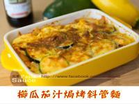 櫛瓜茄汁焗烤斜管麵