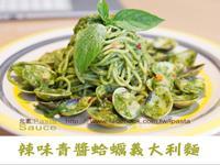 辣味青醬蛤蠣義大利麵
