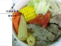 鮮甜什錦蔬菜湯冬粉 (瘦身無油料理)