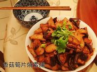 香菇筍片燒素腸