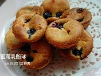 藍莓乳酪球