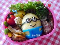 日本閒妻❣小小兵飯團❣