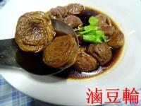 紹興滷豆輪『牛頭牌咖哩新食代』