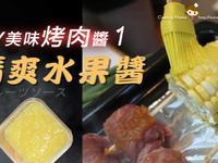 中秋烤肉醬DIY 1. 清爽水果醬