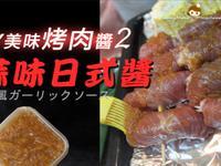 中秋烤肉醬DIY 2. 蒜味日式醬