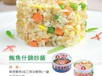 鮪魚什錦炒飯