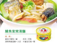 鲭魚家常湯麵