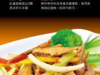 洋蔥彩椒紅燒魚