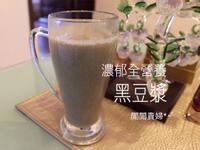 濃郁全營養黑豆漿【歡慶大同電鍋55週年】