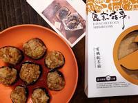 【金錢菇:香菇鑲肉】鹿窯菇事有機乾冬菇