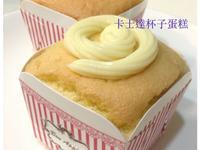 卡士達杯子蛋糕