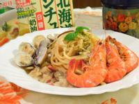 白醬海鮮義大利麵【好侍北海道白醬料理】