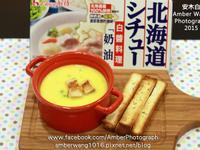 白醬翡翠南瓜湯【好侍北海道白醬料理】