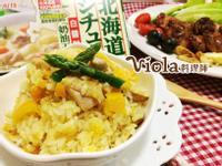 白醬南瓜雞肉燉飯【好侍北海道白醬】