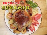 聖誕大餐自己來--椰香蜂蜜烤全雞