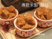 傳統米製-發糕【酵母發酵-無泡打粉】
