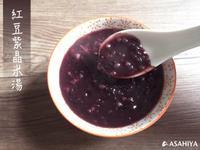 紅豆紫晶米湯