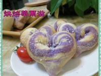 優雅心型紫薯雙色麵包-液種