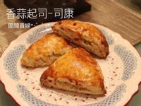 超香的-香蒜起司-司康【健康酵母版】