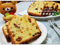 水果磅蛋糕【烘焙展西式食譜】
