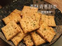 100%天然-香酥青蔥餅乾
