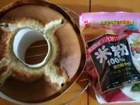 三溫糖米戚風蛋糕