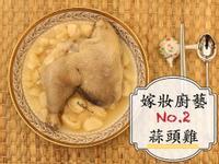 簡易電鍋版蒜頭雞【嫁妝廚藝】