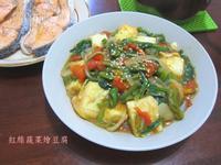 紅綠蔬菜燴豆腐