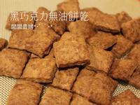 減肥磨牙餅-黑巧克力無油餅乾