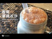 【香蕉拿鐵冰沙】 Catamona咖啡