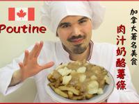 【加拿大美食】肉汁奶酪薯條