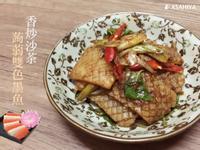 香炒沙茶蒟蒻墨魚