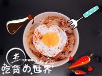 (簡易)黯然銷魂月見牛肉丼飯