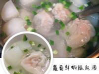 蘿蔔鮮蝦餛飩湯