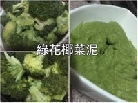 花椰菜泥(四個月)