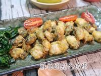 台式炸牡蠣(文末有料理影片分享喔!)