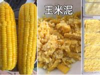 玉米泥(寶寶副食品六個月冰磚)