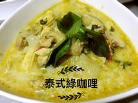 泰式綠咖哩(超簡單)